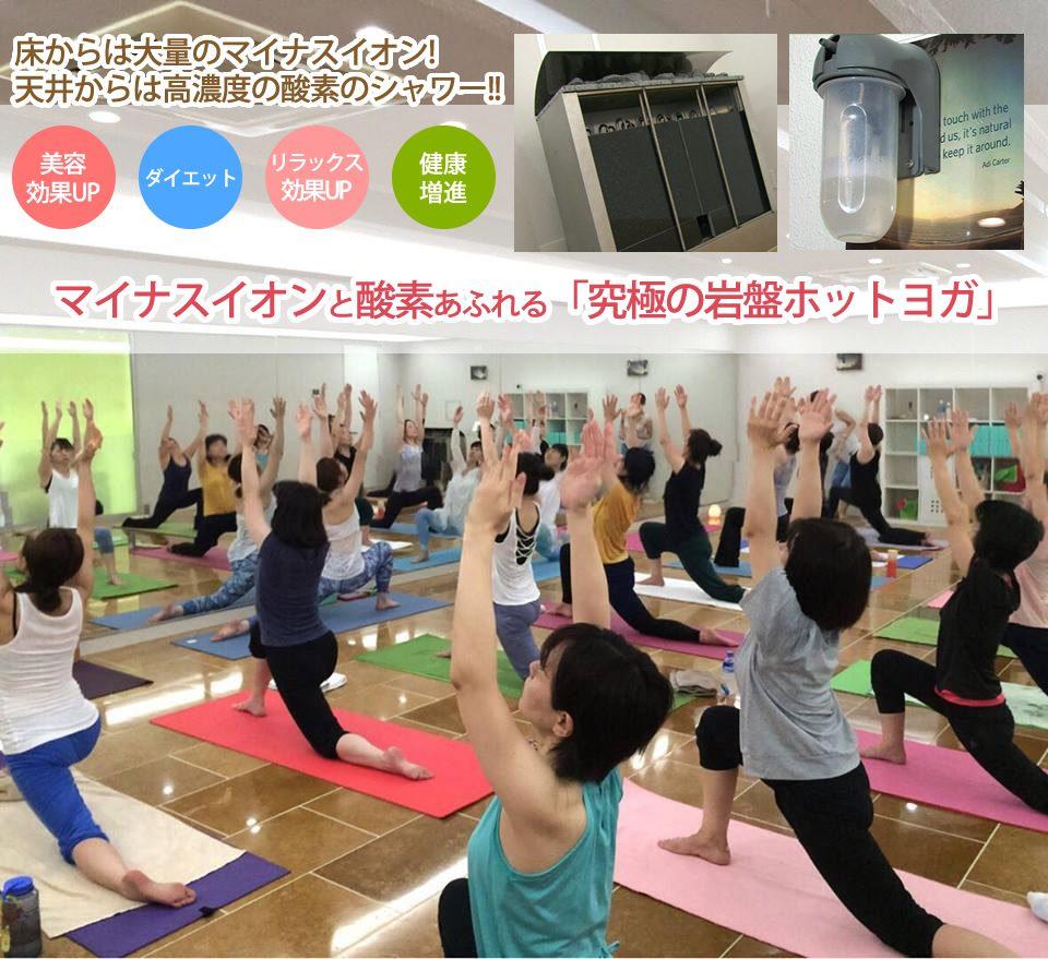 YOGA・CIEL・JAPANの画像